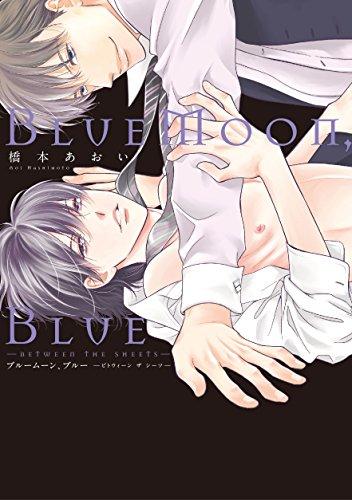 BlueMoon,Blue ~between the sheets~ (ディアプラス・コミックス)