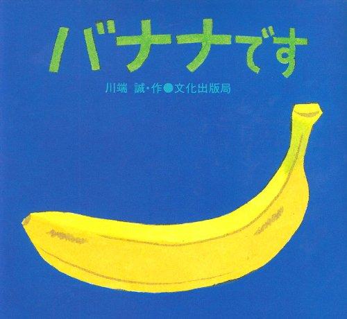 バナナですの詳細を見る