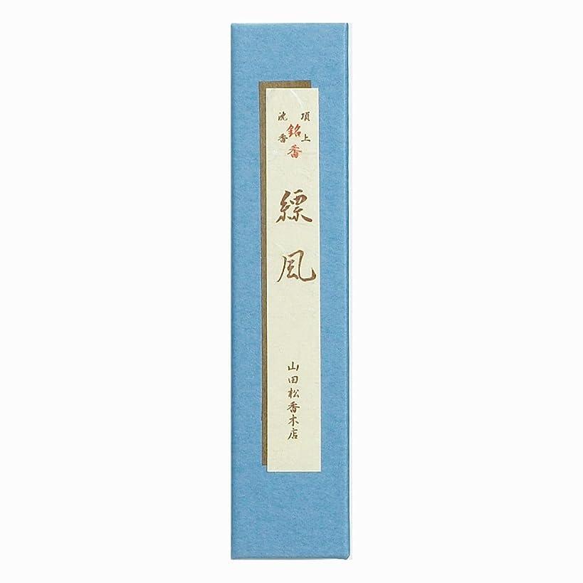 スタジオロバ間縹風 短寸(5寸) 紙箱入