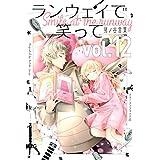 ランウェイで笑って(12) (週刊少年マガジンコミックス)