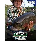 村田基の管釣りマスター(後編)