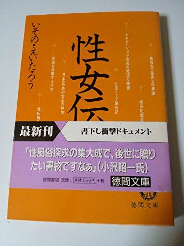 性女伝 (徳間文庫)の詳細を見る