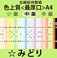 北越紀州色上質A4Y<最厚口>[緑](200枚)