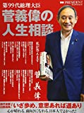 第99代総理大臣 菅義偉の人生相談 (プレジデントムック)