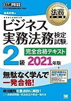 51k4DXQn6yL. SL200  - ビジネス実務法務検定 01