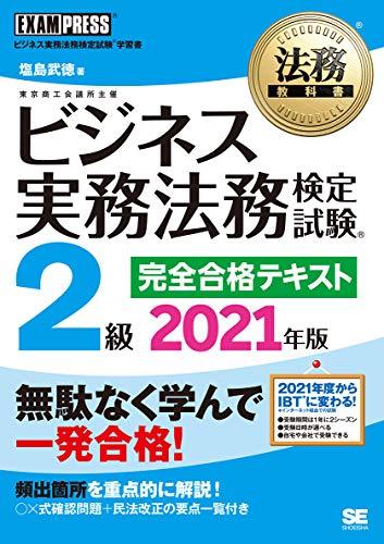 法務教科書 ビジネス実務法務検定試験(R)2級 完全合格テキスト 2021年版