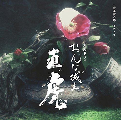ソニー・ミュージックマーケティング『NHK大河ドラマ「おんな城主 直虎」音楽虎の巻 イチトラ(SICX-30038)』