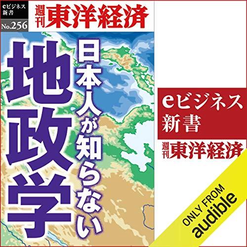 『日本人が知らない地政学(週刊東洋経済eビジネス新書No.256)』のカバーアート