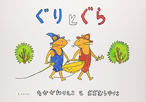 Guri and Gura (Japanese Edition)