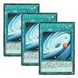 【 3枚セット 】遊戯王 日本語版 DBSS-JP044 Galaxy Cyclone ギャラクシー・サイクロン (ノーマル)