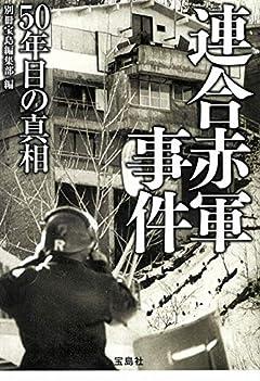 連合赤軍事件 50年目の真相 (宝島SUGOI文庫)