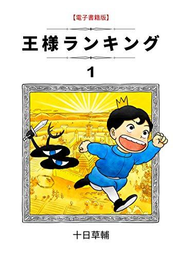 王様ランキング1巻_0