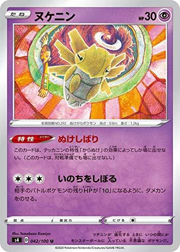 ポケモンカードゲーム S4 042/100 ヌケニン 超 (U アンコモン) 拡張パック 仰天のボルテッカー
