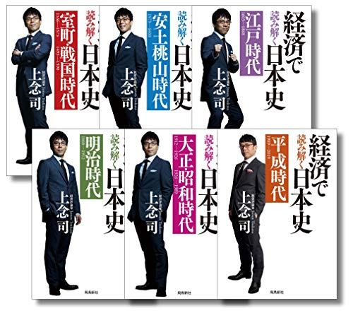 【数量限定】経済で読み解く日本史【文庫版6巻セット】