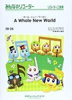 ホール・ニュー・ワールド【A Whole New World】( みんなのリコータ゛ー SR-24 )