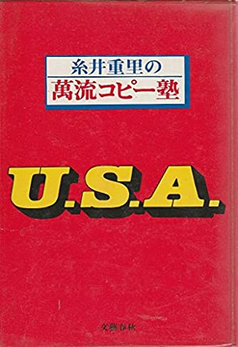 糸井重里の万流コピー塾 U.S.A.
