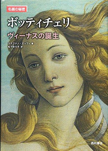 ボッティチェリ―ヴィーナスの誕生 (名画の秘密)