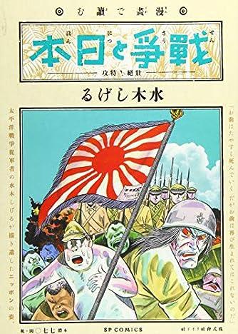 漫画で読む「戦争と日本」ー壮絶!特攻ー (SPコミックス SPポケットワイド)