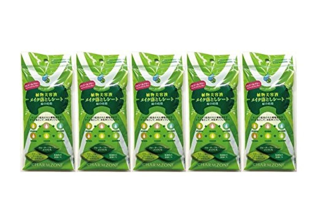 ラップ高揚した美徳植物美容液 メイク落としシート 緑の時間 5ヶセット