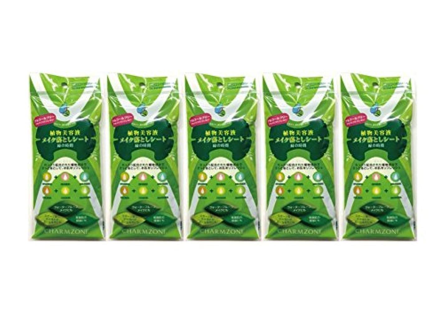 実現可能性個人的な騒植物美容液 メイク落としシート 緑の時間 5ヶセット