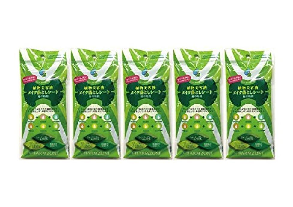 一族ひねくれた広まった植物美容液 メイク落としシート 緑の時間 5ヶセット