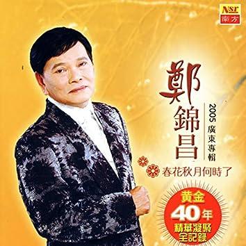 Chun Hua Qiu Yue He Shi Liao