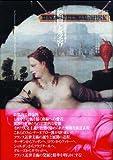 絵画と受容: クーザンからダヴィッドへ (フランス近世美術叢書)