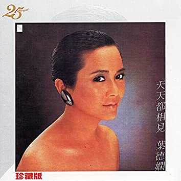 Tian Tian Dou Xiang Jian