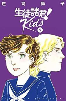 [庄司陽子]の生徒諸君! Kids(5) 生徒諸君!Kids (BE・LOVEコミックス)