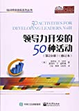 领导力开发的50种活动(第2分å†