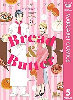 [芦原妃名子]のBread&Butter 5 Bread&Butter (マーガレットコミックスDIGITAL)