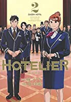 HOTELIER-ホテリエ- コミック 全2巻セット