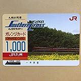 オレンジカード JR九州 額面1000 九州の列車サザンクロス バンド 夏