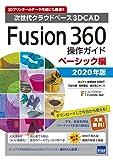 Fusion360操作ガイド ベーシック編 2020年版―次世代クラウドベース3DCAD