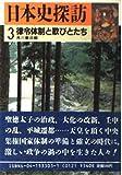 日本史探訪〈3〉律令体制と歌びとたち (角川文庫)