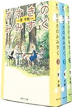 すすきのみみずく コミック 1-3巻セット (集英社文庫―コミック版)