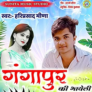 Gangapur Ki Bhayeli