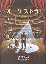 [映画パンフレット]オーケストラ!(2009年/フランス)/アレクセイ・グシュコブ ドミトリー・ナザロフ メラニー・ロラン