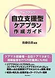 ワークブック 自立支援型ケアプラン作成ガイド
