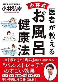 [小林 弘幸]の医者が教える 小林式 お風呂健康法