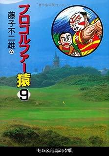 (9) Pro Golfer monkey (Chuko Paperback - 2-9 fu (C comic version)) (1994) ISBN: 4122021944 [Japanese Import]