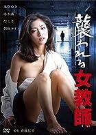 ロマンポルノ45周年記念・HDリマスター版「ゴールドプライス3000円シリーズ」DVD 襲われる女教師