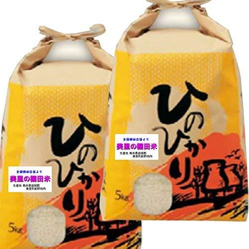 令和元年度産 熊本産 美里町 棚田米 ヒノヒカリ JAうき 10kg (5kg×2袋) (5分づき(精米後約4.75kg×2))