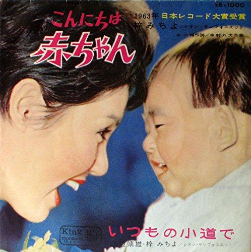 梓みちよ【こんにちは赤ちゃん】歌詞の意味を徹底解釈!ママの希望とは?このしあわせについて紐解く!の画像