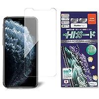 抗菌・抗ウイルス 液晶保護フィルム Hiガード 高光沢 防指紋 iPhone8