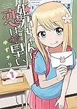 姫乃ちゃんに恋はまだ早い 1巻: バンチコミックス