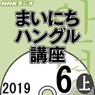 NHK まいにちハングル講座 2019年6月号(上)                   著者:                                                                                                                                 山崎 玲美奈                               ナレーター:                                                                                                                                 山崎 玲美奈/イム・チュヒ/イ・ホスン                      再生時間: 1 時間  10 分     レビューはまだありません。     総合評価 0.0