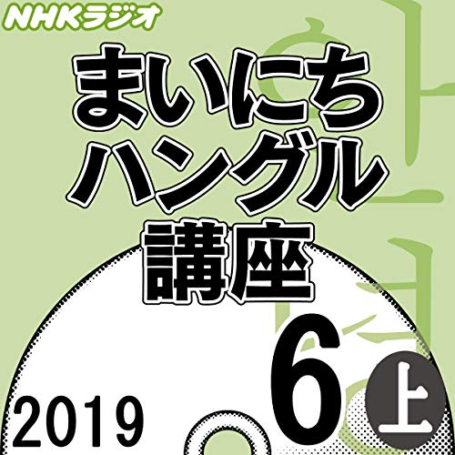 『NHK まいにちハングル講座 2019年6月号 上』のカバーアート