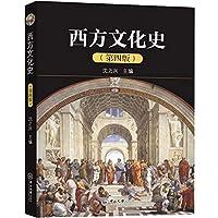 西方文化史(第四版)