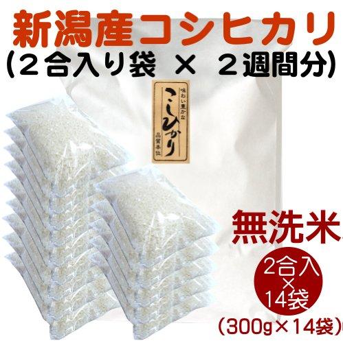 【一人用ごはん(2週間分)】新潟産コシヒカリ 無洗米 2合(300g)×14袋